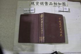 ·中国近代史词典~