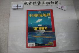 中国国家地理2005 2