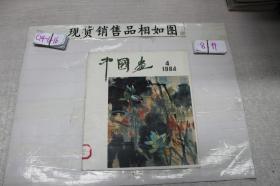 中国画1984年4期