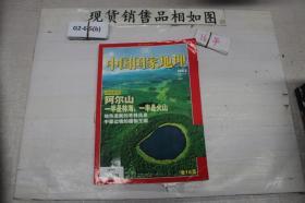 中国国家地理?2007?4