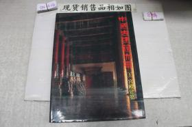 中国古建筑大系1-宫殿建筑.