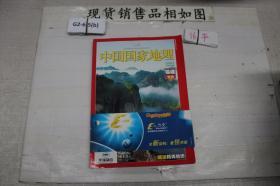 中国国家地理2009?5