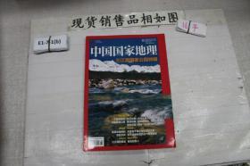 中国国家地理2016增刊