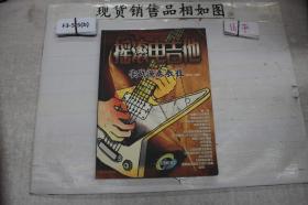 摇滚电吉他实战演奏教程