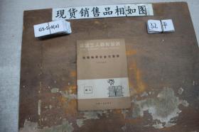 机械工人学习材料 低锡轴承合金与浇铸