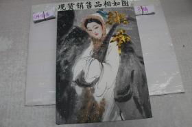 中国当代名家画集:洪飞