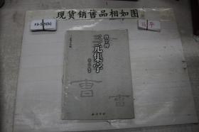 三元集字曹全碑