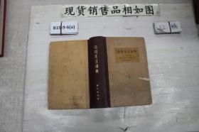 ~简明英汉词典