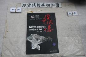 Maya影像实拍与三维合成全攻略II