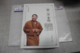 禅人生智慧全五册带盒