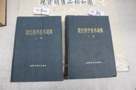 现代科学技术词典【上下册】