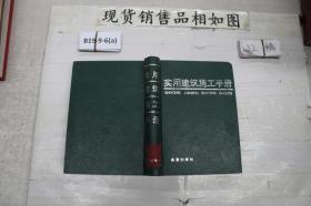 实用建筑施工手册