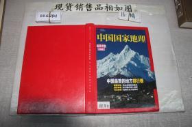 中国国家地理,选美中国特辑