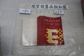 英汉新能源技术词典