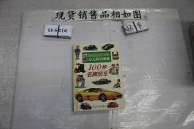 100种名牌轿车
