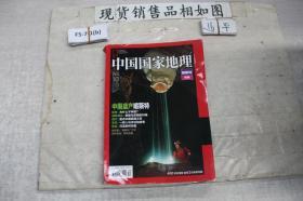 中国国家地理2011年10期