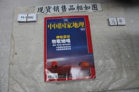 中国国家地理2007年9期