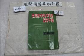 常用数字集成电路应用手册
