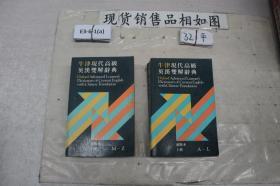 牛津现代高级英汉双解辞典新版本上下册