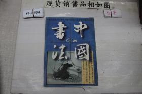 中国书法1995年第6期