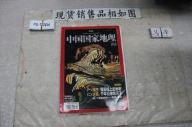 中国国家地理2011年6期~