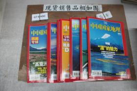 中国国家地理2005年2-9月