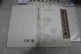 蒋新文诗联墨辑
