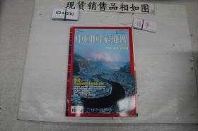 中国国家地理?2017?(11)
