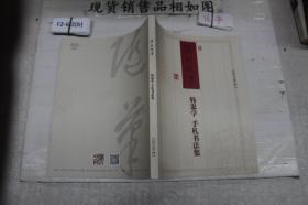 韩忠学手札书法集