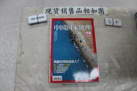 中国国家地理2014 10