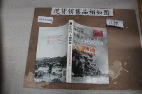 第二次世界大战战役全史大潮汹涌:从巴巴罗萨作战行动到巴丹惨败