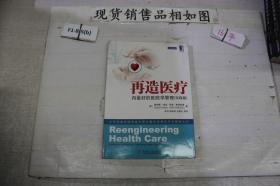 再造医疗 向最好的医院学管理 实践篇