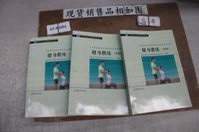 社会体育指导员国家职业资格培训教材 健身教练(第2版)单本销售
