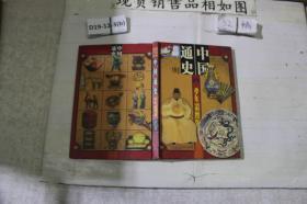 中国通史 少年彩图版 第九册