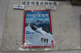 中国国家地理(2011年第8期总610期)