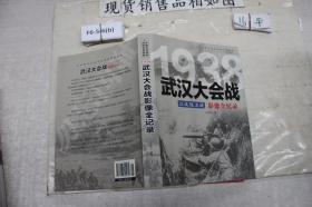 中国抗日战争战场全景画卷1938武汉大会战江汉保卫战影像全纪录