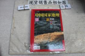 中国国家地理:新疆专辑
