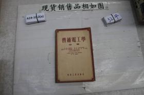 普通电工学 中册