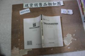 中国革命战争战略指导教程