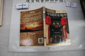 图说天下中国国家地理华北,华东