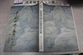 全国首届中国山水画展览作品集