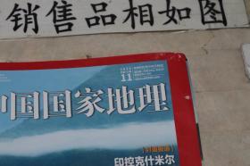 中国国家地理2020年11期