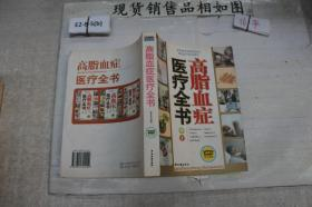 高脂血症医疗全书