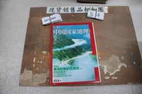 中国国家地理2011 12