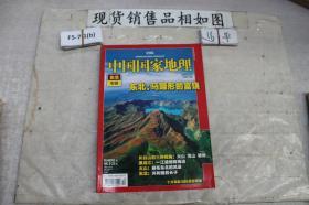 中国国家地理2008年10期