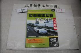 中国高速公路城乡公路行车指南