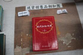 现代汉语词典第7版~