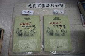 先秦诸子军事思想(单本销售)