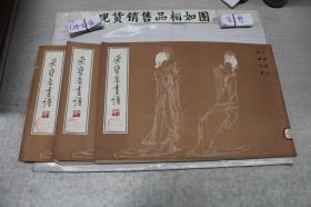 荣宝斋画谱6(单本销售)