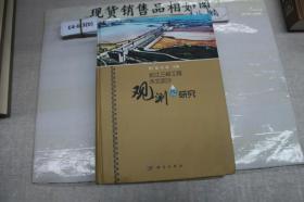 长江三峡工程水文泥沙观测与研究~